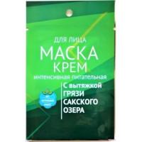 Маска-крем интенсивная питательная 15мл