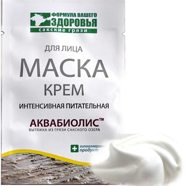 Маска-крем интенсивная питательная с аквабиолисом 15мл