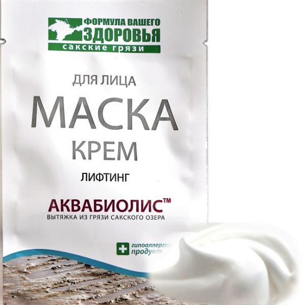 Маска-крем лифтинг с аквабиолисом 15мл