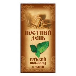 """Шоколад """"Постный день"""" с мятой 72г"""