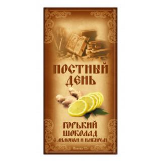 Шоколад «Постный день» с лимоном и имбирём 72г