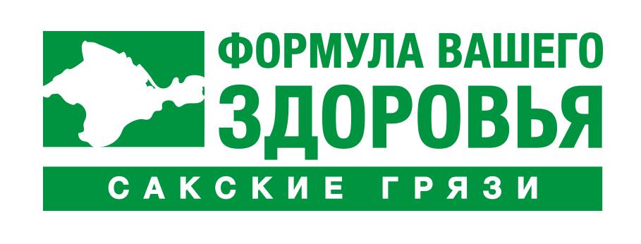 """ООО """"Сакские грязи"""""""