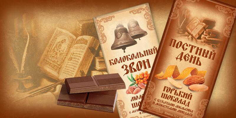 """Шоколад """"Верность качеству""""."""